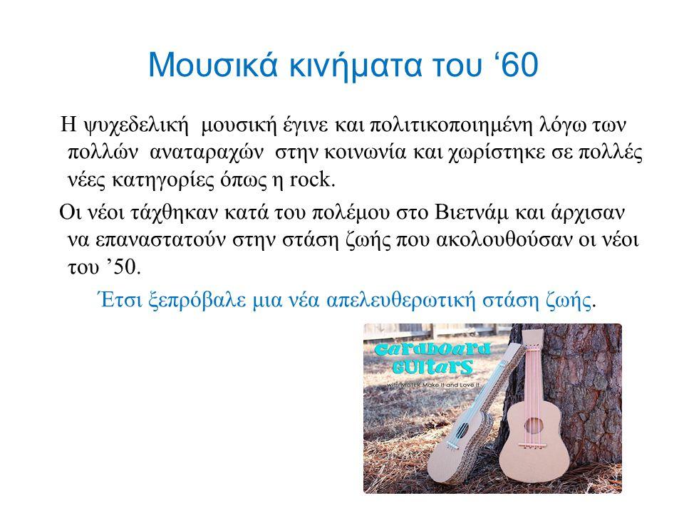 Μουσικά κινήματα του '60 Η ψυχεδελική μουσική έγινε και πολιτικοποιημένη λόγω των πολλών αναταραχών στην κοινωνία και χωρίστηκε σε πολλές νέες κατηγορ