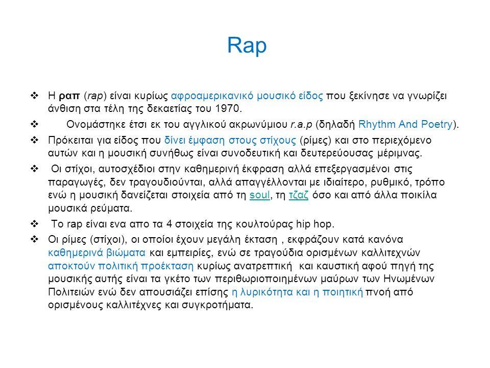 Rap  Η ραπ (rap) είναι κυρίως αφροαμερικανικό μουσικό είδος που ξεκίνησε να γνωρίζει άνθιση στα τέλη της δεκαετίας του 1970.  Ονομάστηκε έτσι εκ του