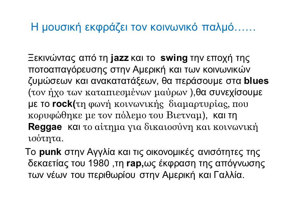 Η μουσική εκφράζει τον κοινωνικό παλμό…… Ξεκινώντας από τη jazz και το swing την εποχή της ποτοαπαγόρευσης στην Αμερική και των κοινωνικών ζυμώσεων κα