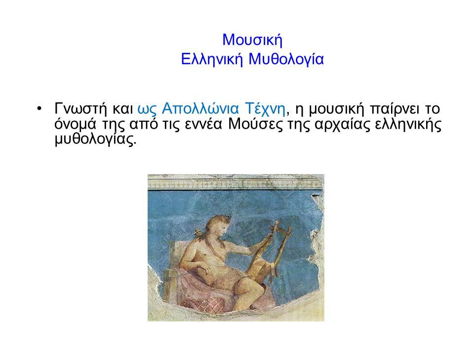 Μουσική Ελληνική Μυθολογία Γνωστή και ως Απολλώνια Τέχνη, η μουσική παίρνει το όνομά της από τις εννέα Μούσες της αρχαίας ελληνικής μυθολογίας.