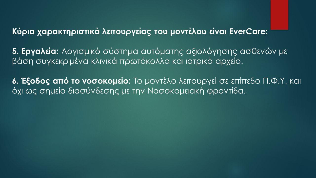 Κύρια χαρακτηριστικά λειτουργείας του μοντέλου είναι EverCare: 5. Εργαλεία: Λογισμικό σύστημα αυτόματης αξιολόγησης ασθενών με βάση συγκεκριμένα κλινι