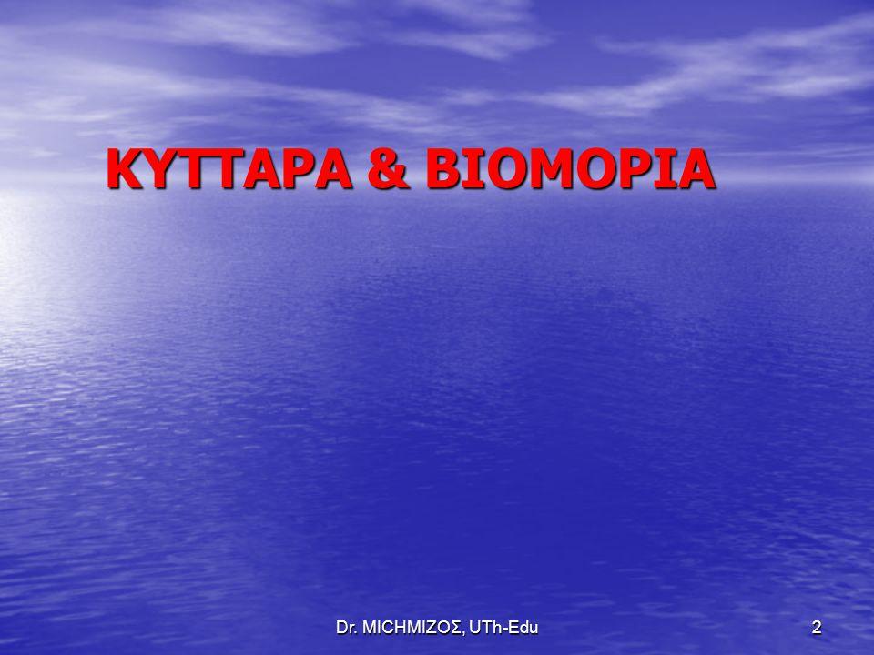 Dr. ΜΙCHΜΙΖΟΣ, UTh-Edu2 ΚΥΤΤΑΡΑ & ΒΙΟΜΟΡΙΑ