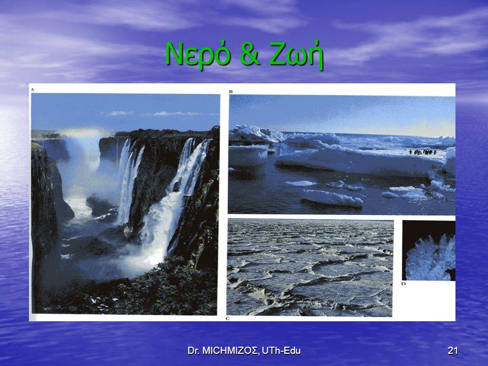 Dr. ΜΙCHΜΙΖΟΣ, UTh-Edu21 Νερό & Ζωή