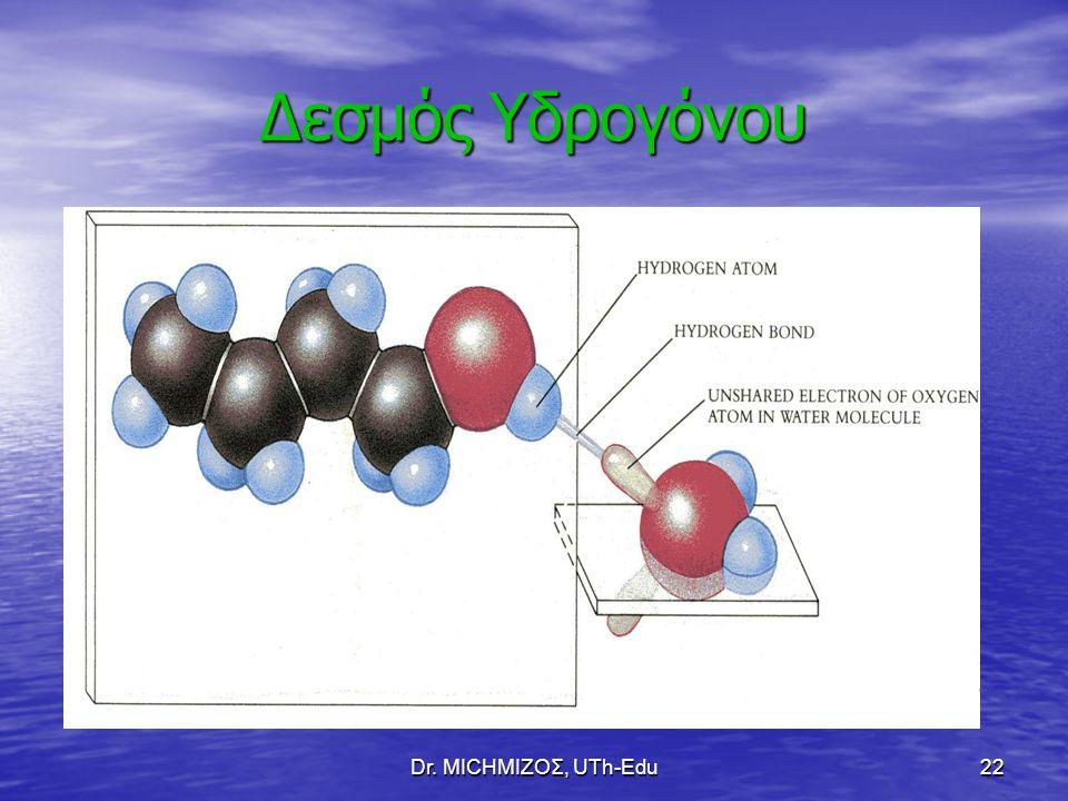 Dr. ΜΙCHΜΙΖΟΣ, UTh-Edu22 Δεσμός Υδρογόνου