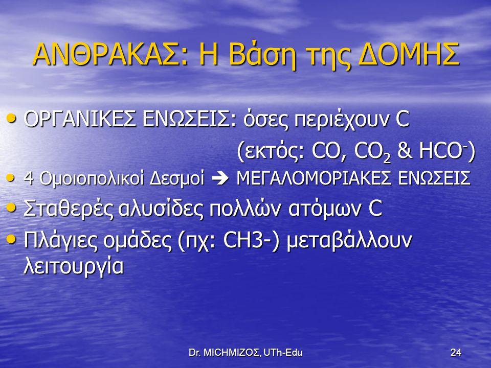 Dr. ΜΙCHΜΙΖΟΣ, UTh-Edu24 ΑΝΘΡΑΚΑΣ: Η Βάση της ΔΟΜΗΣ ΟΡΓΑΝΙΚΕΣ ΕΝΩΣΕΙΣ: όσες περιέχουν C ΟΡΓΑΝΙΚΕΣ ΕΝΩΣΕΙΣ: όσες περιέχουν C (εκτός: CO, CO 2 & HCO - )