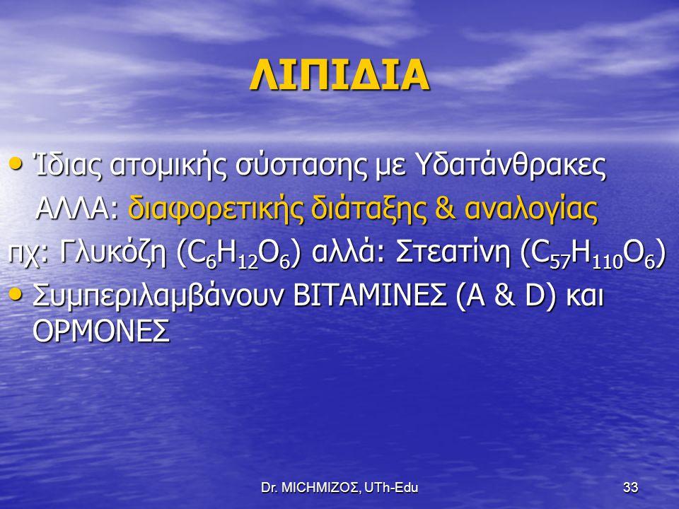 Dr. ΜΙCHΜΙΖΟΣ, UTh-Edu33 ΛΙΠΙΔΙΑ Ίδιας ατομικής σύστασης με Υδατάνθρακες Ίδιας ατομικής σύστασης με Υδατάνθρακες ΑΛΛΑ: διαφορετικής διάταξης & αναλογί