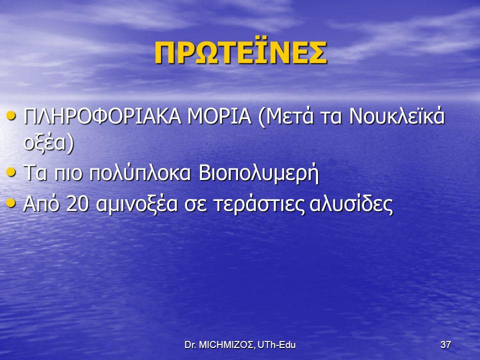 Dr. ΜΙCHΜΙΖΟΣ, UTh-Edu37 ΠΡΩΤΕΪΝΕΣ ΠΛΗΡΟΦΟΡΙΑΚΑ ΜΟΡΙΑ (Μετά τα Νουκλεϊκά οξέα) ΠΛΗΡΟΦΟΡΙΑΚΑ ΜΟΡΙΑ (Μετά τα Νουκλεϊκά οξέα) Τα πιο πολύπλοκα Βιοπολυμερ