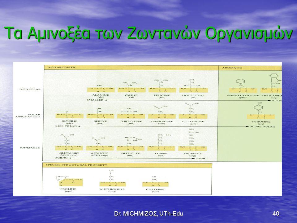 Dr. ΜΙCHΜΙΖΟΣ, UTh-Edu40 Τα Αμινοξέα των Ζωντανών Οργανισμών