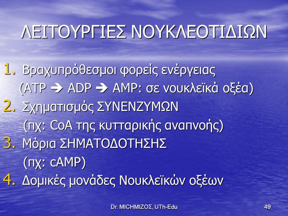 Dr. ΜΙCHΜΙΖΟΣ, UTh-Edu49 ΛΕΙΤΟΥΡΓΙΕΣ ΝΟΥΚΛΕΟΤΙΔΙΩΝ 1. Βραχυπρόθεσμοι φορείς ενέργειας (ΑΤΡ  ADP  AMP: σε νουκλεϊκά οξέα) (ΑΤΡ  ADP  AMP: σε νουκλε