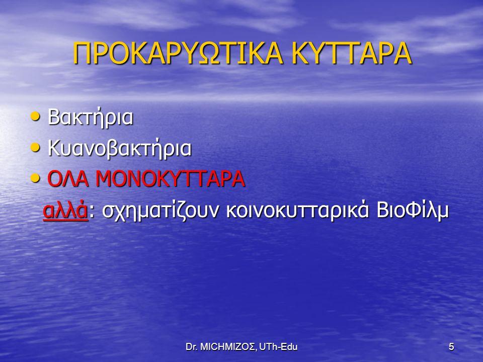 Dr. ΜΙCHΜΙΖΟΣ, UTh-Edu5 ΠΡΟΚΑΡΥΩΤΙΚΑ ΚΥΤΤΑΡΑ Βακτήρια Βακτήρια Κυανοβακτήρια Κυανοβακτήρια ΟΛΑ ΜΟΝΟΚΥΤΤΑΡΑ ΟΛΑ ΜΟΝΟΚΥΤΤΑΡΑ αλλά: σχηματίζουν κοινοκυττ