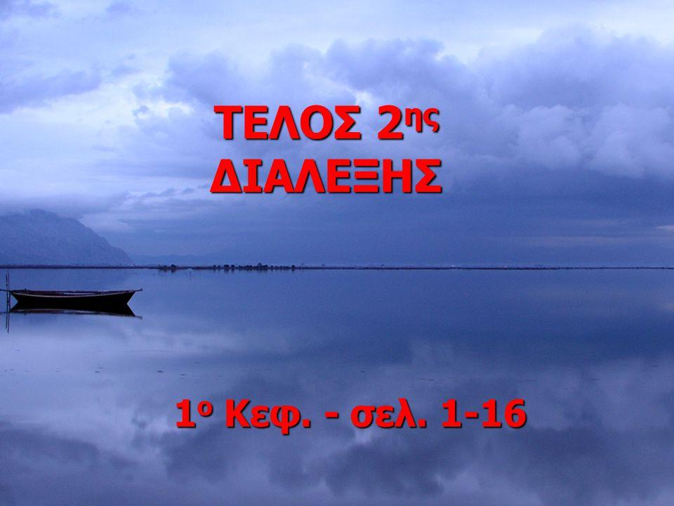 Dr. ΜΙCHΜΙΖΟΣ, UTh-Edu52 ΤΕΛΟΣ 2 ης ΔΙΑΛΕΞΗΣ 1 ο Κεφ. - σελ. 1-16