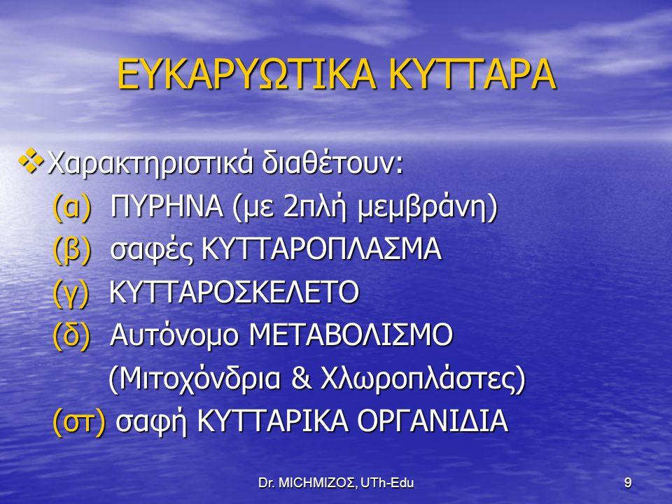 Dr. ΜΙCHΜΙΖΟΣ, UTh-Edu9 ΕΥΚΑΡΥΩΤΙΚΑ ΚΥΤΤΑΡΑ  Χαρακτηριστικά διαθέτουν: (α) ΠΥΡΗΝΑ (με 2πλή μεμβράνη) (α) ΠΥΡΗΝΑ (με 2πλή μεμβράνη) (β) σαφές ΚΥΤΤΑΡΟΠ