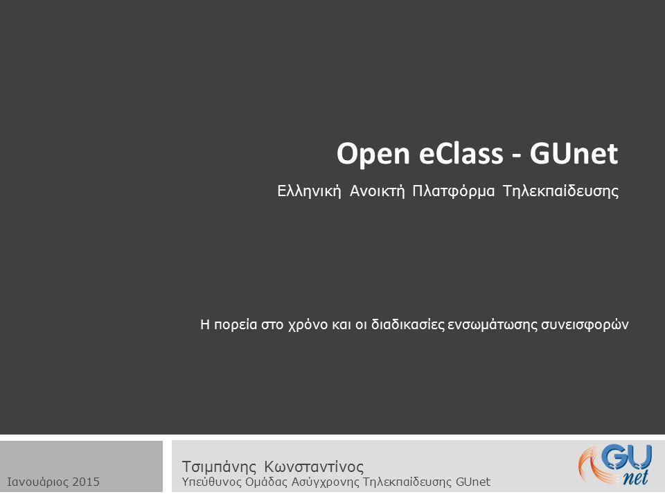Open eClass - GUnet Ελληνική Ανοικτή Πλατφόρμα Τηλεκπαίδευσης Τσιμπάνης Κωνσταντίνος Υπεύθυνος Ομάδας Ασύγχρονης Τηλεκπαίδευσης GUnet Ιανουάριος 2015