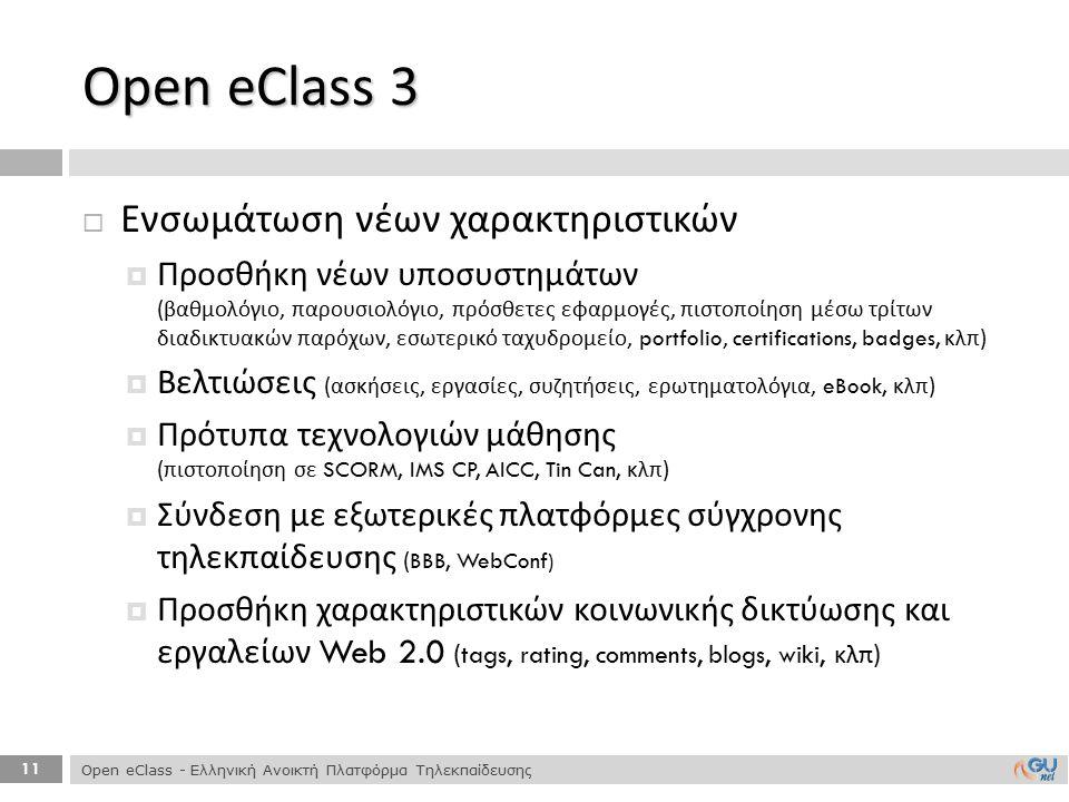 11 Open eClass 3  Ενσωμάτωση νέων χαρακτηριστικών  Προσθήκη νέων υποσυστημάτων ( βαθμολόγιο, παρουσιολόγιο, πρόσθετες εφαρμογές, πιστοποίηση μέσω τρ