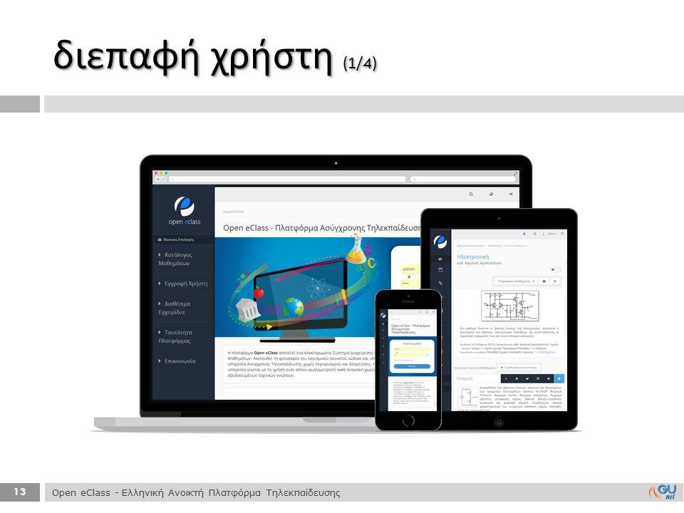 13 διεπαφή χρήστη (1/4) Open eClass - Ελληνική Ανοικτή Πλατφόρμα Τηλεκπαίδευσης