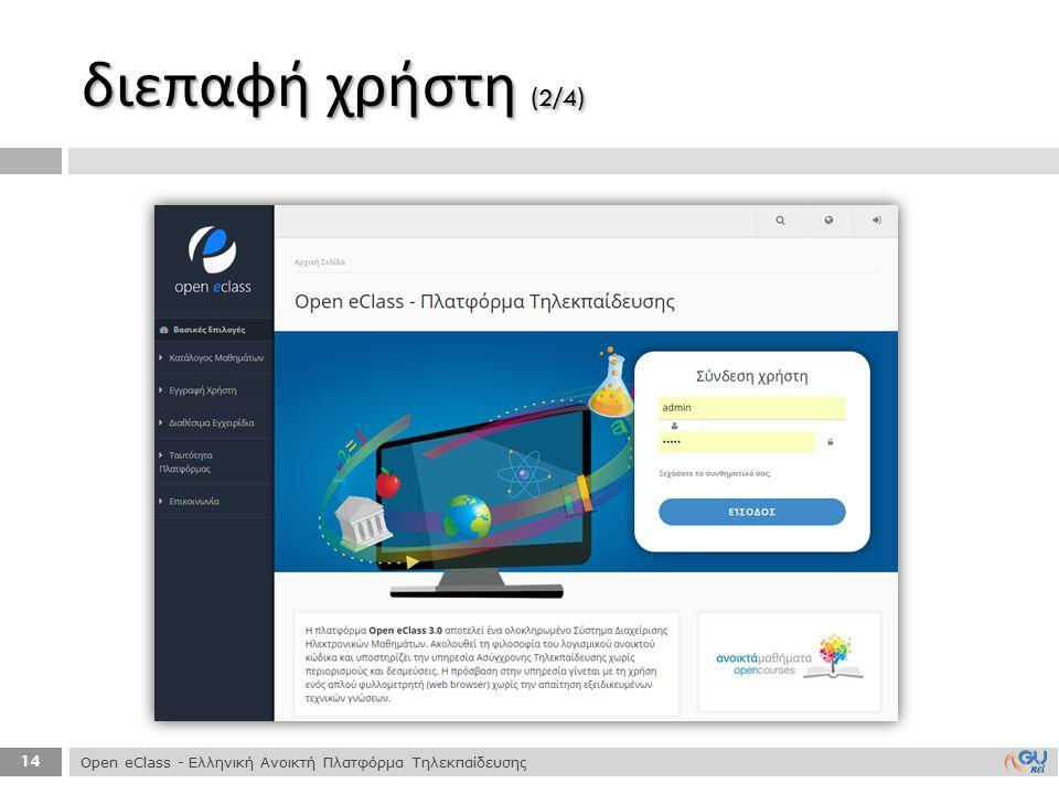 14 διεπαφή χρήστη (2/4) Open eClass - Ελληνική Ανοικτή Πλατφόρμα Τηλεκπαίδευσης