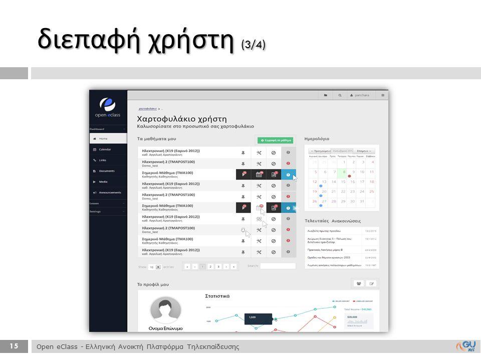 15 διεπαφή χρήστη (3/4) Open eClass - Ελληνική Ανοικτή Πλατφόρμα Τηλεκπαίδευσης