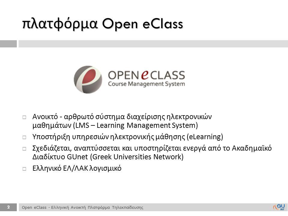 2  Ανοικτό - αρθρωτό σύστημα διαχείρισης ηλεκτρονικών μαθημάτων (LMS – Learning Management System)  Υποστήριξη υπηρεσιών ηλεκτρονικής μάθησης (eLear