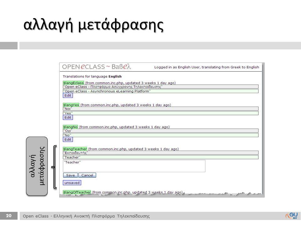 20 αλλαγή μετάφρασης Open eClass - Ελληνική Ανοικτή Πλατφόρμα Τηλεκπαίδευσης