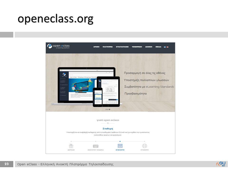 23 openeclass.org Open eClass - Ελληνική Ανοικτή Πλατφόρμα Τηλεκπαίδευσης