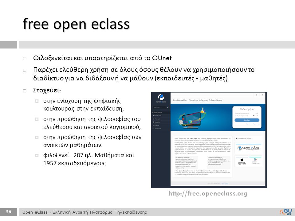 26  Φιλοξενείται και υποστηρίζεται από το GUnet  Παρέχει ελεύθερη χρήση σε όλους όσους θέλουν να χρησιμοποιήσουν το διαδίκτυο για να διδάξουν ή να μ