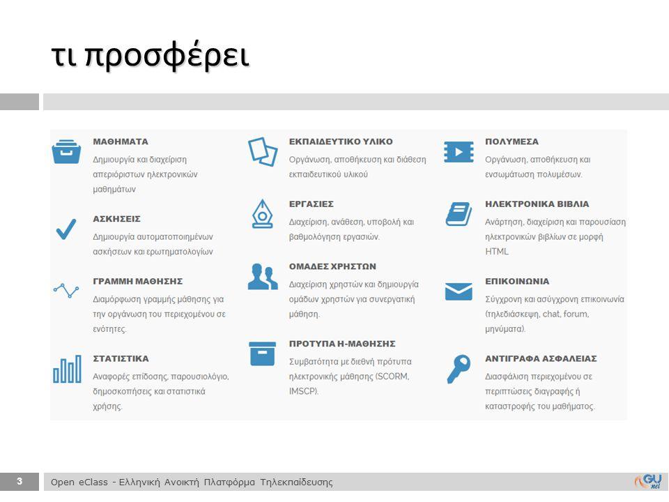 44 Υποστήριξη συνεισφορών  Προσθήκες λειτουργικότητας  νέα χαρακτηριστικά, βελτιώσεις, επεκτάσεις, κλπ  Βελτιώσεις διορθώσεις προβλημάτων  Συνδέσεις με εξωτερικά εργαλεία και πλατφόρμες  Μελέτες – καλές πρακτικές  Νέα θέματα - templates  Μεταφράσεις (9 γλώσσες)  Πτυχιακές / διπλωματικές εργασίες βιωσιμότητα Open eClass - Ελληνική Ανοικτή Πλατφόρμα Τηλεκπαίδευσης