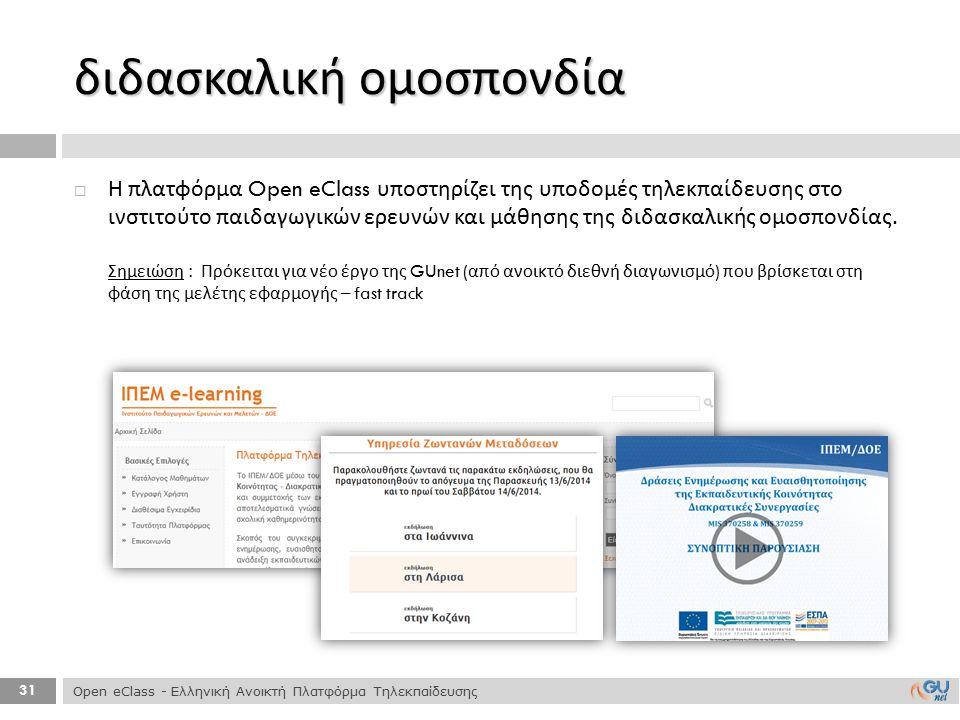 31  Η πλατφόρμα Open eClass υποστηρίζει της υποδομές τηλεκπαίδευσης στο ινστιτούτο παιδαγωγικών ερευνών και μάθησης της διδασκαλικής ομοσπονδίας. Σημ