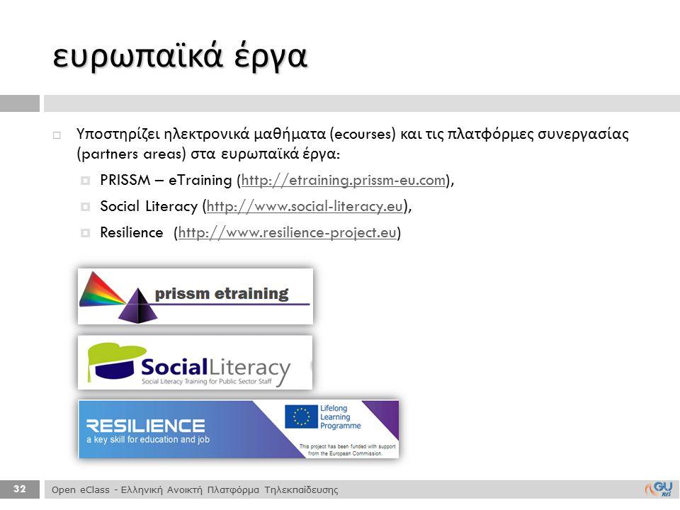 32  Υποστηρίζει ηλεκτρονικά μαθήματα (ecourses) και τις πλατφόρμες συνεργασίας (partners areas) στα ευρωπαϊκά έργα :  PRISSM – e Τ raining (http://e
