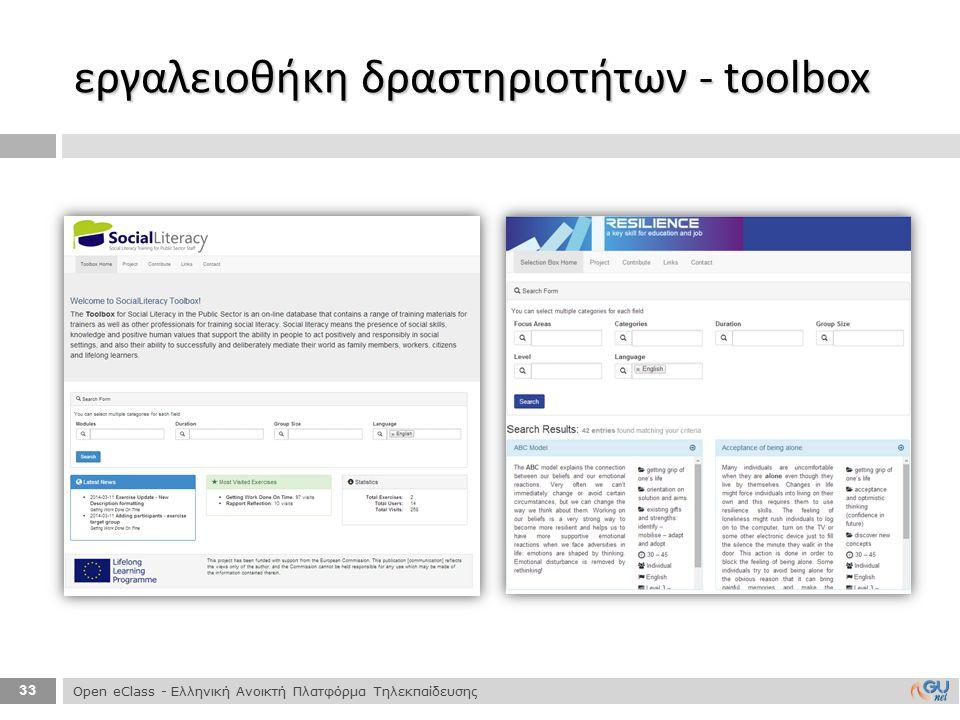 33 εργαλειοθήκη δραστηριοτήτων - toolbox Open eClass - Ελληνική Ανοικτή Πλατφόρμα Τηλεκπαίδευσης