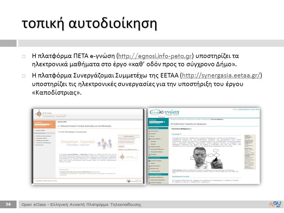 36  Η πλατφόρμα ΠΕΤΑ e- γνώση (http://egnosi.info-peta.gr) υποστηρίζει τα ηλεκτρονικά μαθήματα στο έργο « καθ ' οδόν προς το σύγχρονο Δήμο ».http://e