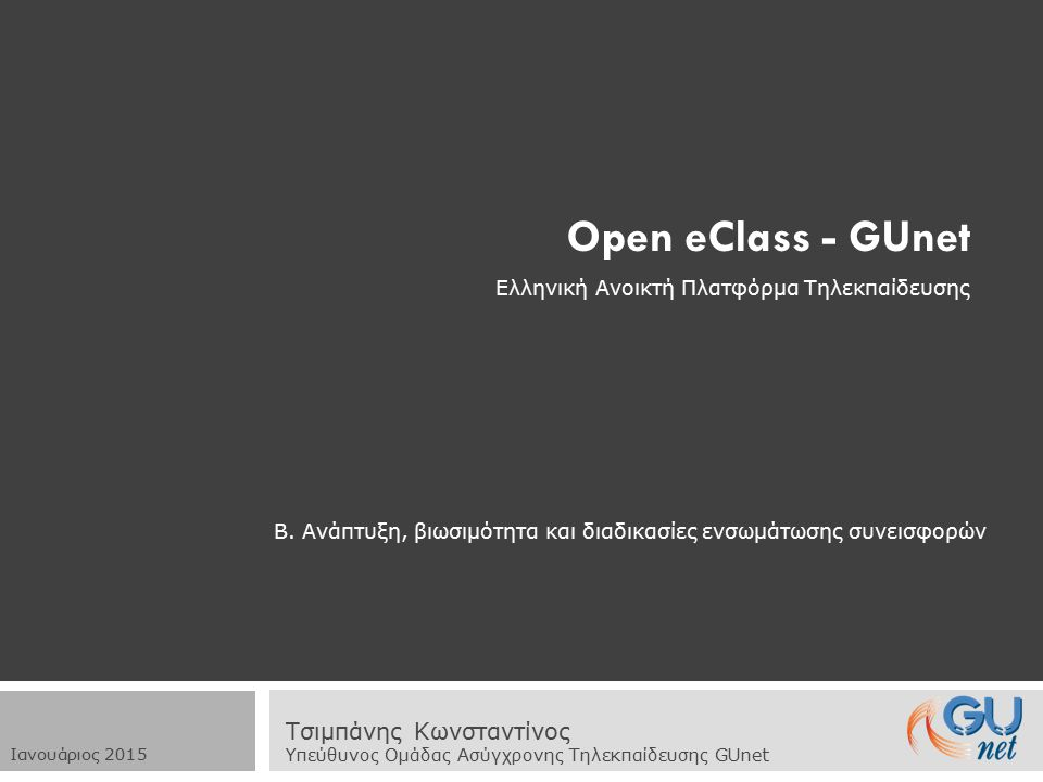 Open eClass - GUnet Ελληνική Ανοικτή Πλατφόρμα Τηλεκπαίδευσης Β. Ανάπτυξη, βιωσιμότητα και διαδικασίες ενσωμάτωσης συνεισφορών Ιανουάριος 2015 Τσιμπάν