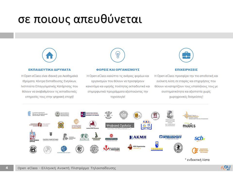 25  Η κεντρική εγκατάσταση της πλατφόρμας Open eClass (http://eclass.gunet.gr) υποστηρίζει ηλεκτρονικά μαθήματα στο σύνολο των ακαδημαϊκών ιδρυμάτων ( ΑΕΙ και ΤΕΙ ) της χώρας, με στόχο την ανοικτή και δια βίου εκπαίδευση Ταυτότητα : υποστηρίζει 1.031 ηλεκτρονικά μαθήματα διαθέσιμα σε 25.315 εγγεγραμμένους χρήστεςhttp://eclass.gunet.gr κεντρική εγκατάσταση Open eClass - Ελληνική Ανοικτή Πλατφόρμα Τηλεκπαίδευσης