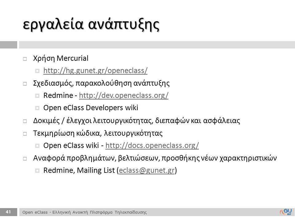 41  Χρήση Mercurial  http://hg.gunet.gr/openeclass/ http://hg.gunet.gr/openeclass/  Σχεδιασμός, παρακολούθηση ανάπτυξης  Redmine - http://dev.open