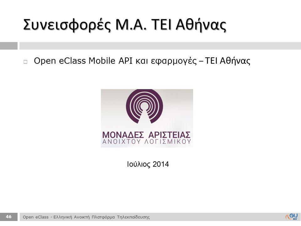 46  Open eClass Mobile API και εφαρμογές – ΤΕΙ Αθήνας Συνεισφορές Μ. Α. ΤΕΙ Αθήνας Open eClass - Ελληνική Ανοικτή Πλατφόρμα Τηλεκπαίδευσης Ιούλιος 20