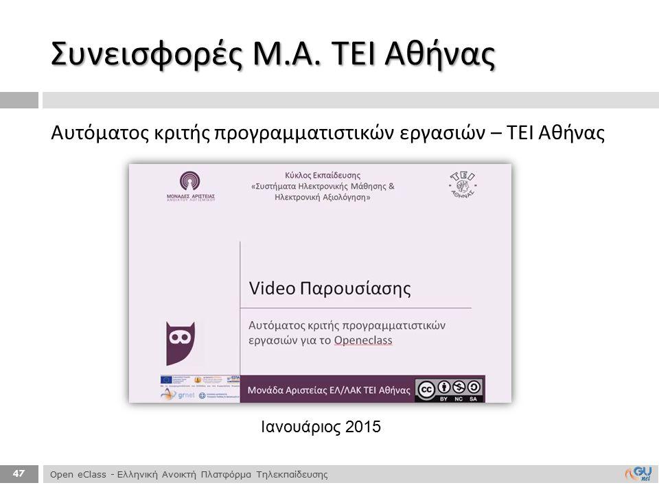 47 Αυτόματος κριτής προγραμματιστικών εργασιών – ΤΕΙ Αθήνας Συνεισφορές Μ. Α. ΤΕΙ Αθήνας Open eClass - Ελληνική Ανοικτή Πλατφόρμα Τηλεκπαίδευσης Ιανου