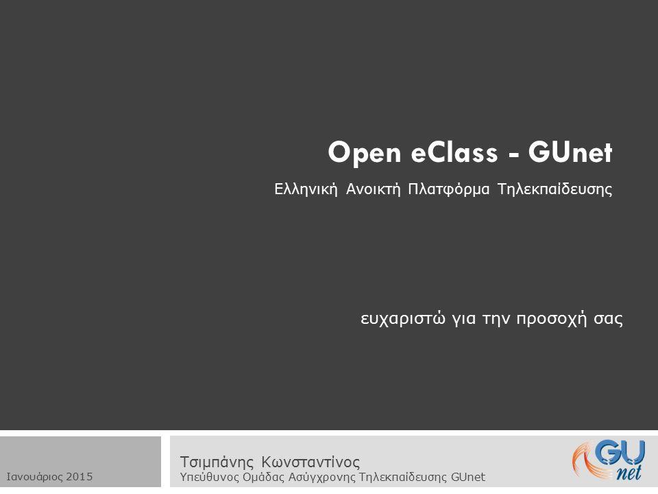 ευχαριστώ για την προσοχή σας Ιανουάριος 2015 Τσιμπάνης Κωνσταντίνος Υπεύθυνος Ομάδας Ασύγχρονης Τηλεκπαίδευσης GUnet Open eClass - GUnet Ελληνική Ανο