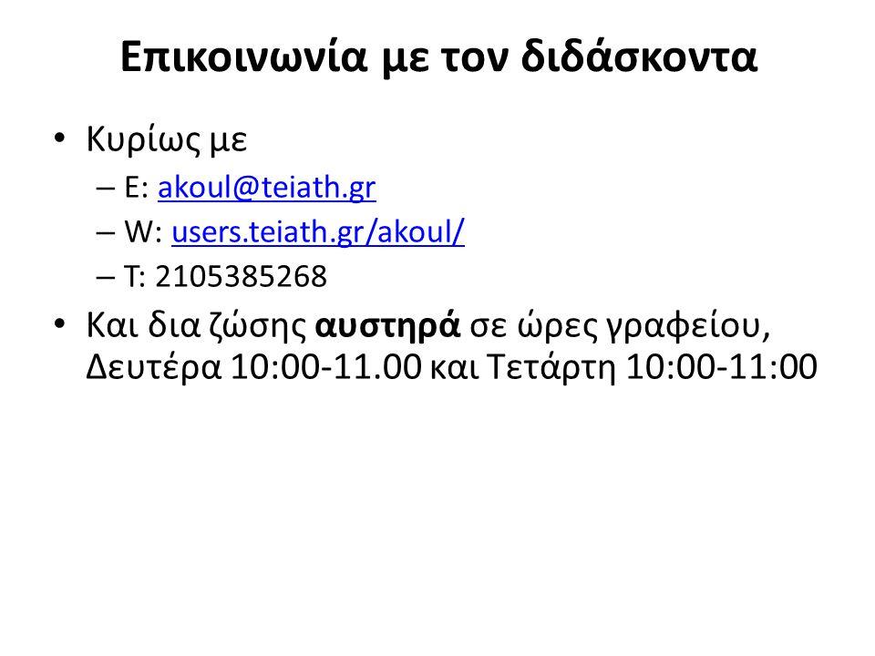 Επικοινωνία με τον διδάσκοντα Κυρίως με – E: akoul@teiath.grakoul@teiath.gr – W: users.teiath.gr/akoul/users.teiath.gr/akoul/ – Τ: 2105385268 Και δια ζώσης αυστηρά σε ώρες γραφείου, Δευτέρα 10:00-11.00 και Τετάρτη 10:00-11:00