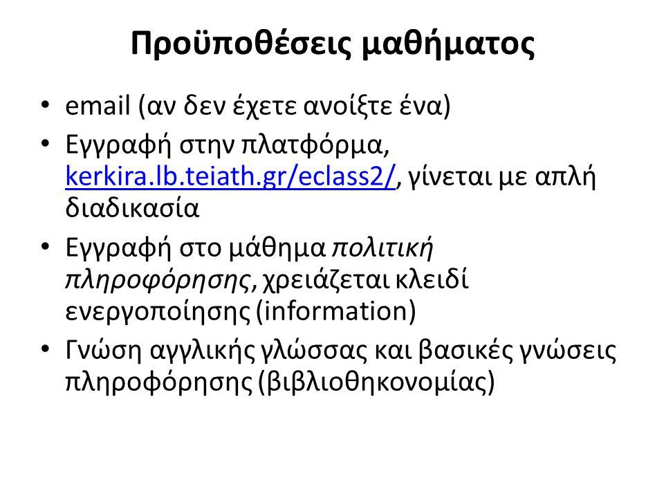 Προϋποθέσεις μαθήματος email (αν δεν έχετε ανοίξτε ένα) Εγγραφή στην πλατφόρμα, kerkira.lb.teiath.gr/eclass2/, γίνεται με απλή διαδικασία kerkira.lb.t