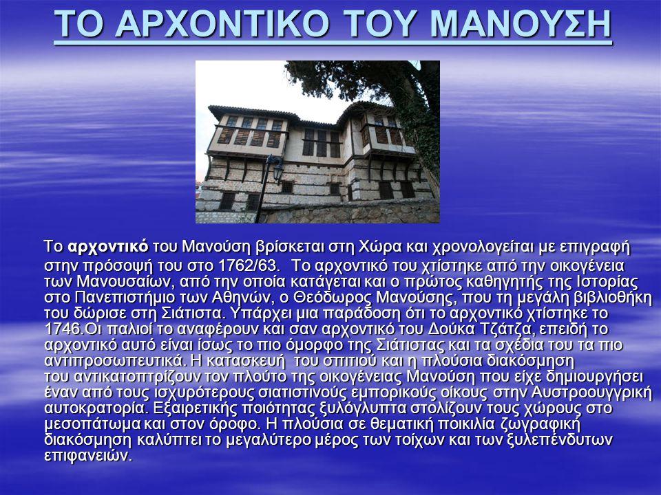 ΤΟ ΑΡΧΟΝΤΙΚΟ ΤΟΥ ΜΑΝΟΥΣΗ Το αρχοντικό του Μανούση βρίσκεται στη Χώρα και χρονολογείται με επιγραφή στην πρόσοψή του στο 1762/63. Το αρχοντικό του χτίσ