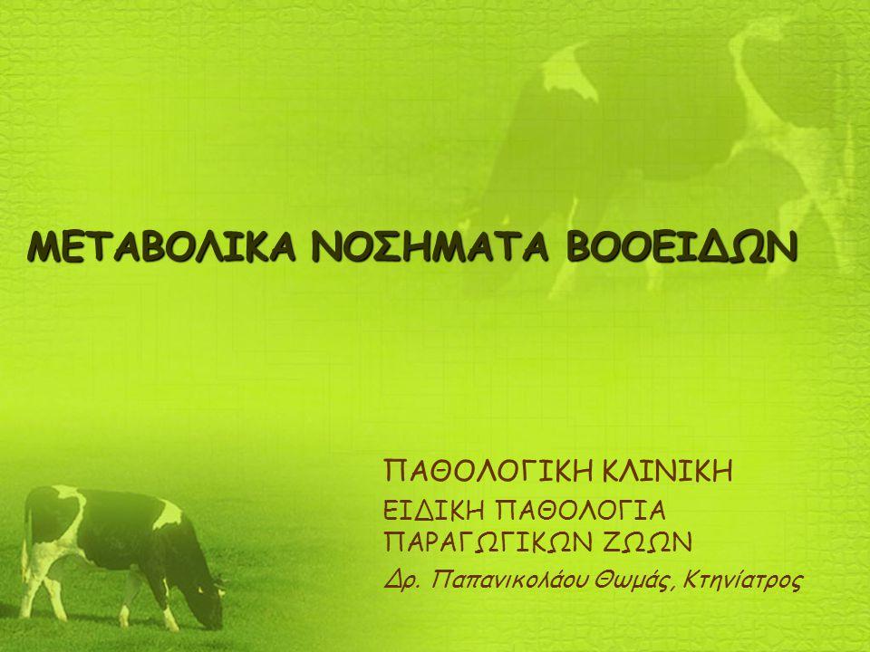 ΜΕΤΑΒΟΛΙΚΑ ΝΟΣΗΜΑΤΑ ΒΟΟΕΙΔΩΝ Υψηλή γαλακτοπαραγωγή από υγιή ζώα ????.