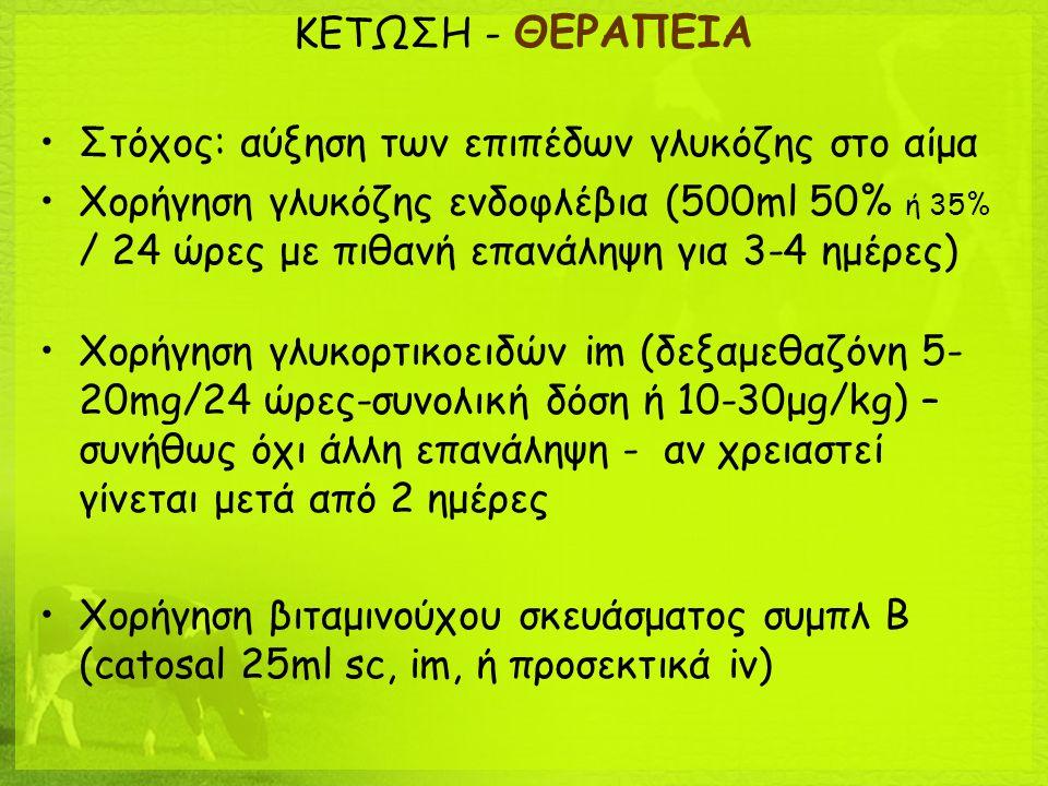 ΚΕΤΩΣΗ - ΘΕΡΑΠΕΙΑ Στόχος: αύξηση των επιπέδων γλυκόζης στο αίμα Χορήγηση γλυκόζης ενδοφλέβια (500ml 50% ή 35% / 24 ώρες με πιθανή επανάληψη για 3-4 ημ