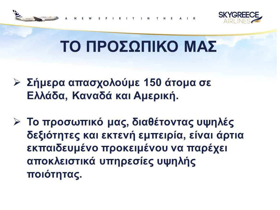 ΤΟ ΠΡΟΣΩΠΙΚΟ ΜΑΣ  Σήμερα απασχολούμε 150 άτομα σε Ελλάδα, Καναδά και Αμερική.  Το προσωπικό μας, διαθέτοντας υψηλές δεξιότητες και εκτενή εμπειρία,