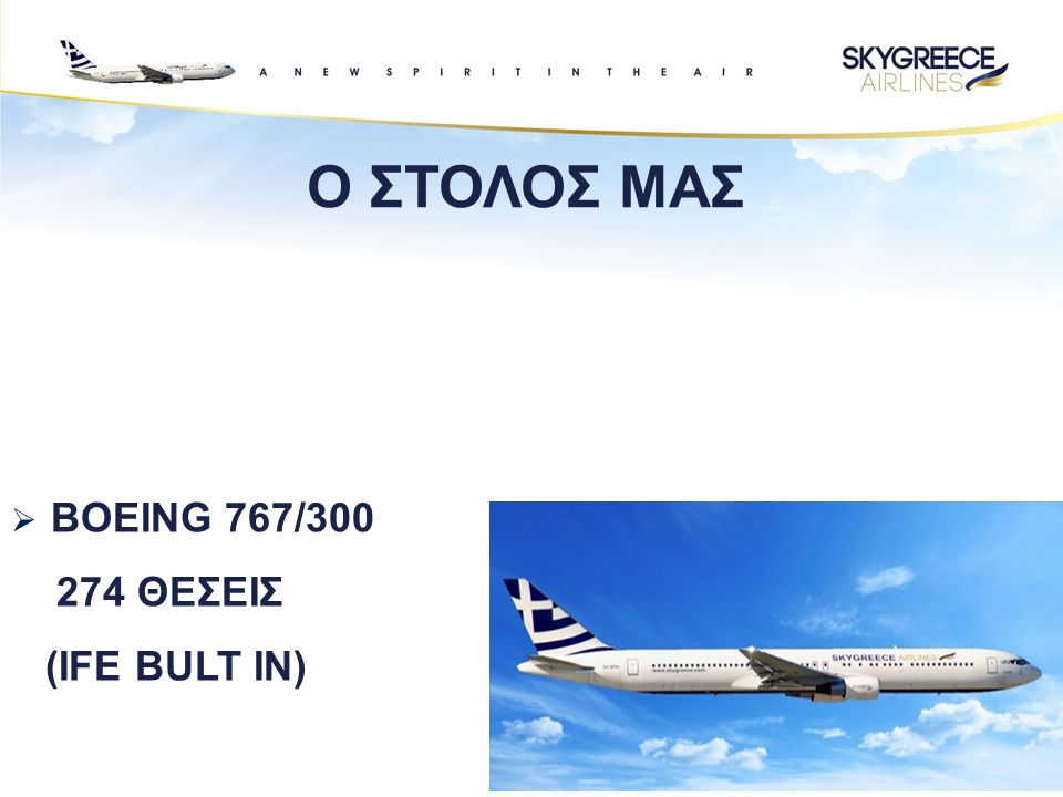 Ο ΣΤΟΛΟΣ ΜΑΣ  BOEING 767/300 274 ΘΕΣΕΙΣ (IFE BULT IN)