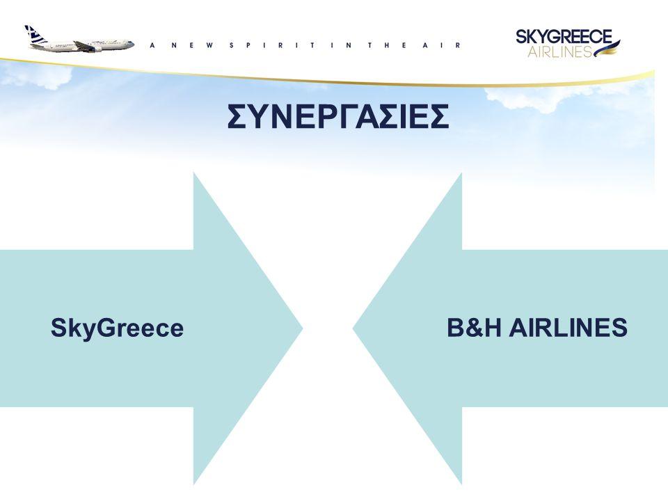ΣΥΝΕΡΓΑΣΙΕΣ SkyGreeceB&H AIRLINES