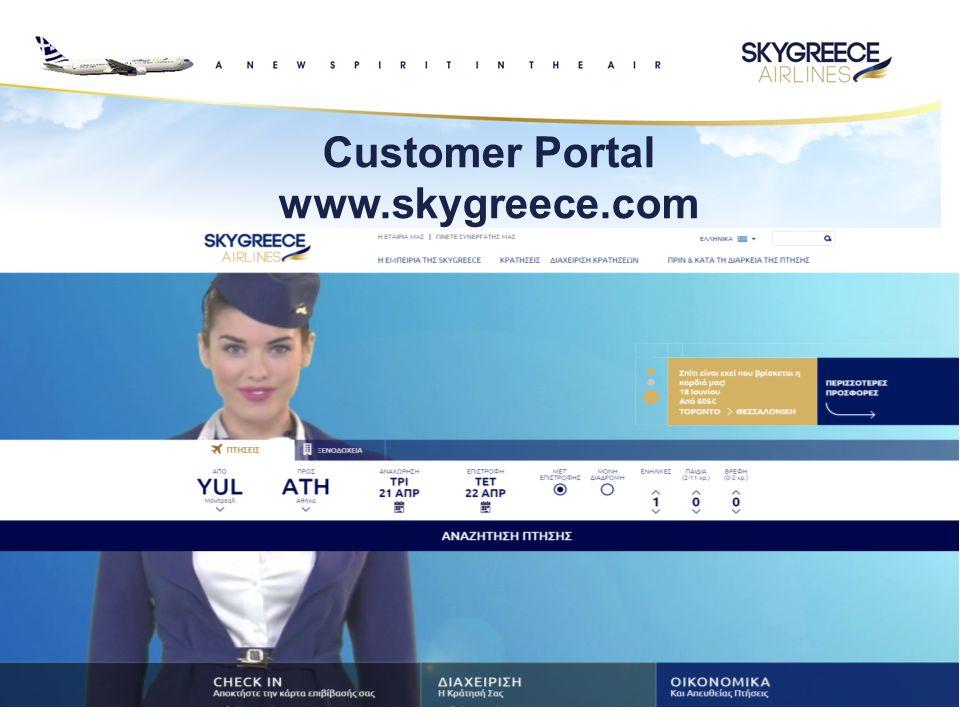 Customer Portal www.skygreece.com