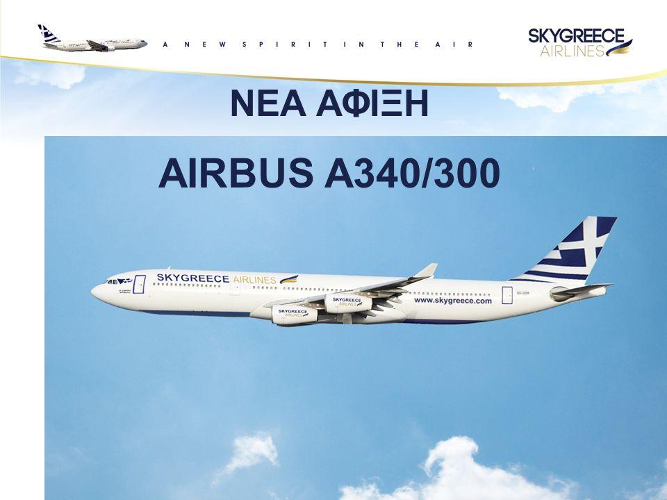 ΝΕΑ ΑΦΙΞΗ AIRBUS A340/300
