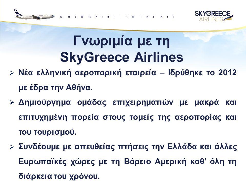 Γνωριμία με τη SkyGreece Airlines  Νέα ελληνική αεροπορική εταιρεία – Ιδρύθηκε το 2012 με έδρα την Αθήνα.  Δημιούργημα ομάδας επιχειρηματιών με μακρ
