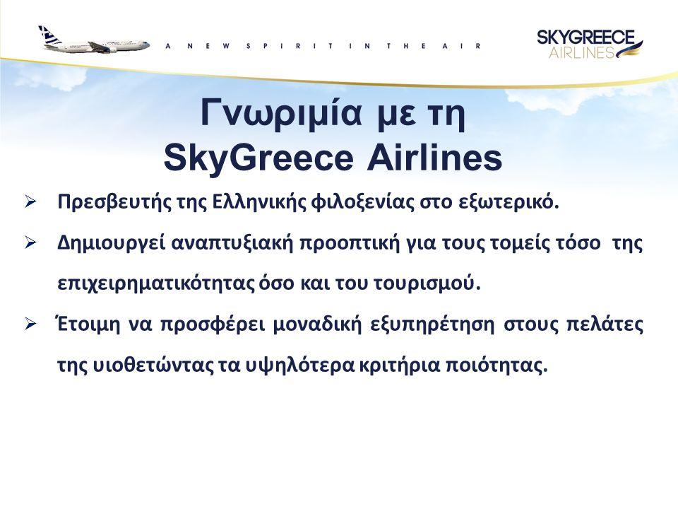 Γνωριμία με τη SkyGreece Airlines  Πρεσβευτής της Ελληνικής φιλοξενίας στο εξωτερικό.  Δημιουργεί αναπτυξιακή προοπτική για τους τομείς τόσο της επι