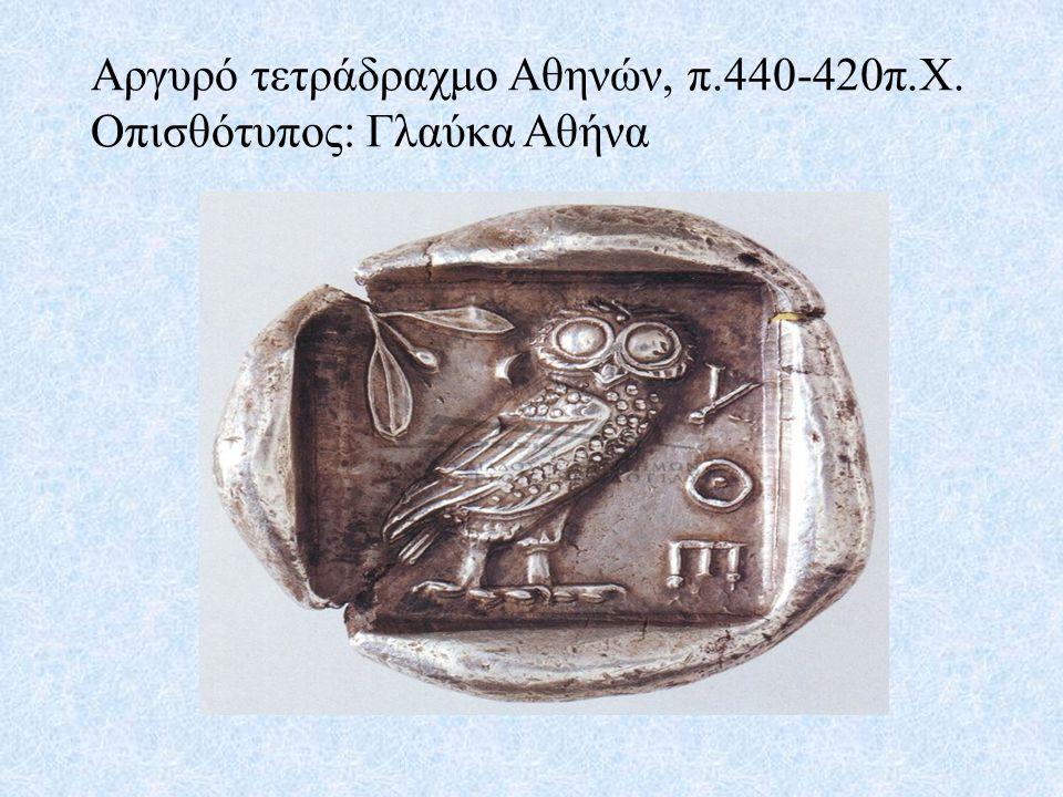Αργυρό τετράδραχμο Αθηνών, π.440-420π.Χ. Οπισθότυπος: Γλαύκα Αθήνα