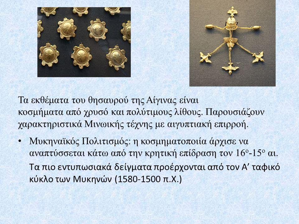 Τα εκθέματα του θησαυρού της Αίγινας είναι κοσμήματα από χρυσό και πολύτιμους λίθους. Παρουσιάζουν χαρακτηριστικά Μινωικής τέχνης με αιγυπτιακή επιρρο